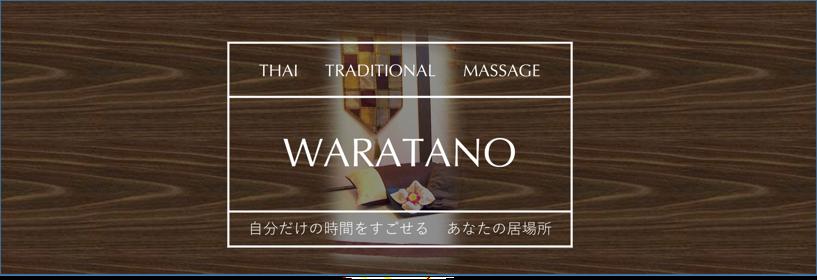 佐賀 タイ古式マッサージ  WARATANO  ワラタノ